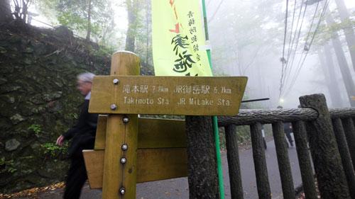 滝本駅への道標