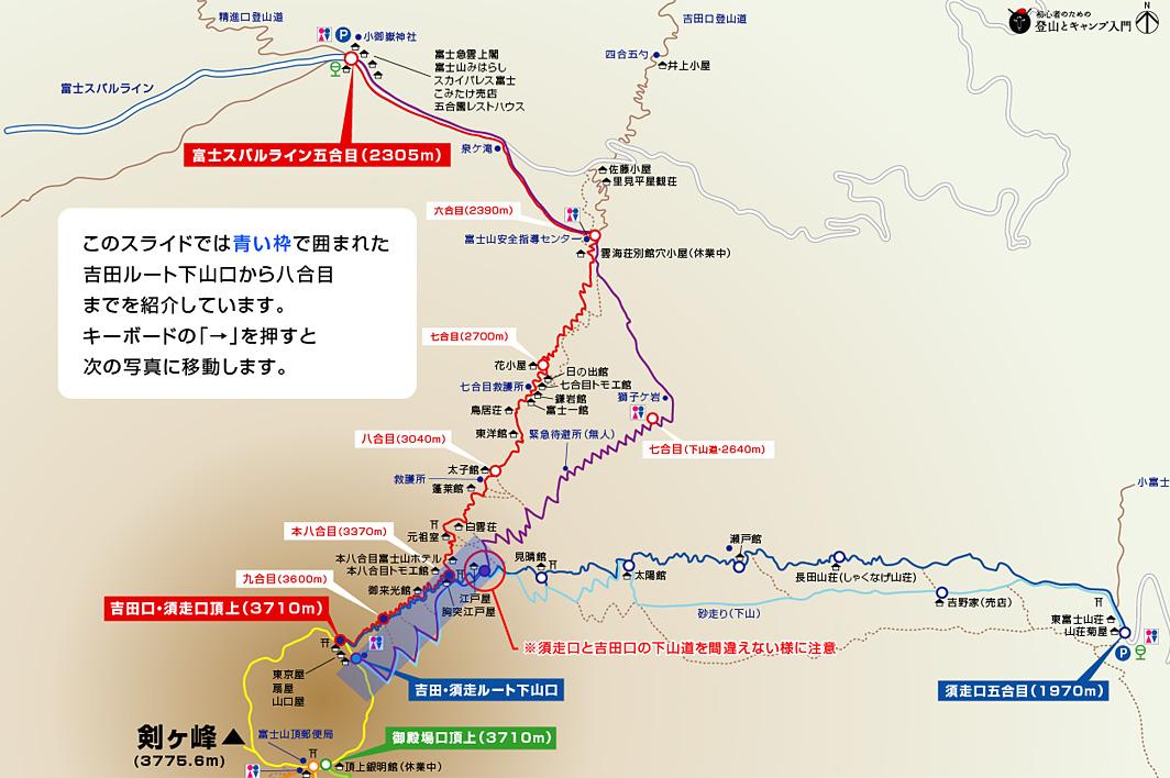 富士山の「吉田ルート」を徹底解...